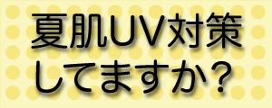 夏肌UV対策のバナー