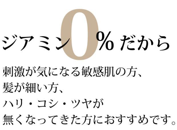 ジアミン0%だから刺激が気になる敏感肌の方、髪が細い方、ハリコシツヤがなくなってきた方にオススメです。