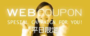 ウェブクーポン平日限定スペシャルキャンペーン